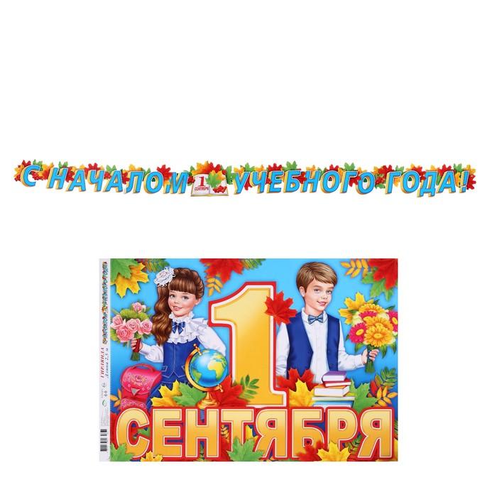 """Гирлянда с плакатом """"С Началом Учебного Года!"""" школьники, длина 250 см"""