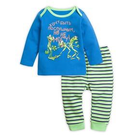 Комплект для мальчика из джемпера и брюк, рост 68-74 см, цвет синий