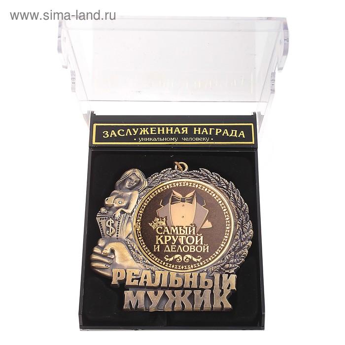 """Медаль Реальный мужик """"Самый крутой и деловой"""""""