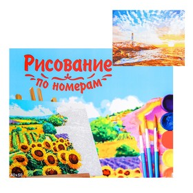 Картина по номерам на холсте, 40 × 50 см «Прекрасный маяк на закате»