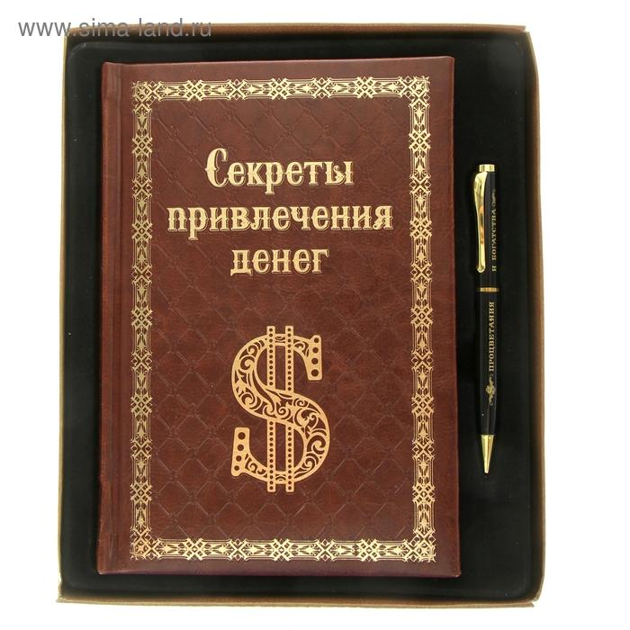 """Набор подарочный """"Секреты привлечения денег"""" ежедневник 96 листов+ручка"""