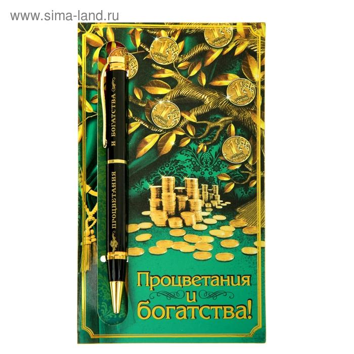 """Ручка подарочная на открытке """"Процветания и богатства"""""""