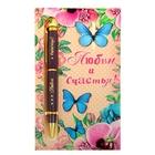 """Ручка подарочная на открытке """"Любви и счастья"""""""