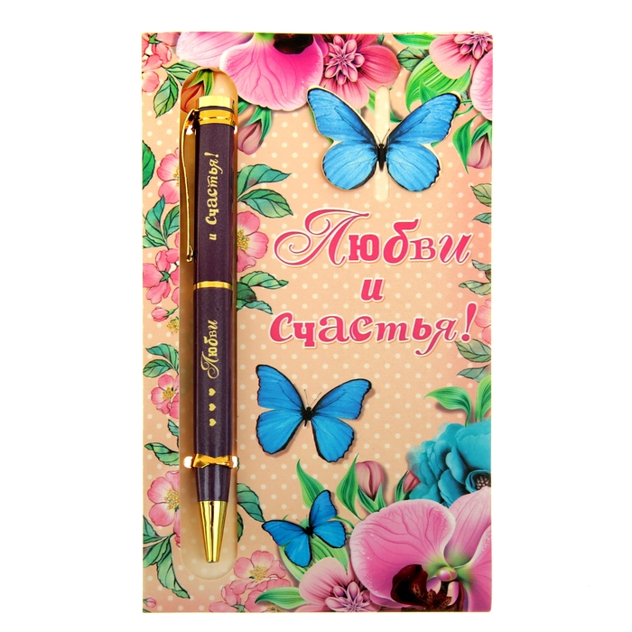 """Ручка подарочная на открытке """"Любви и счастья"""" - фото 540724688"""