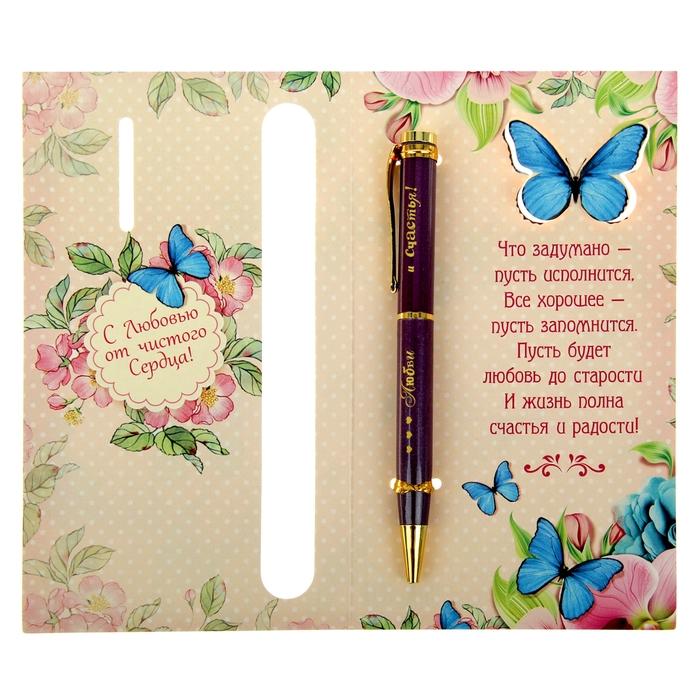 """Ручка подарочная на открытке """"Любви и счастья"""" - фото 540724689"""