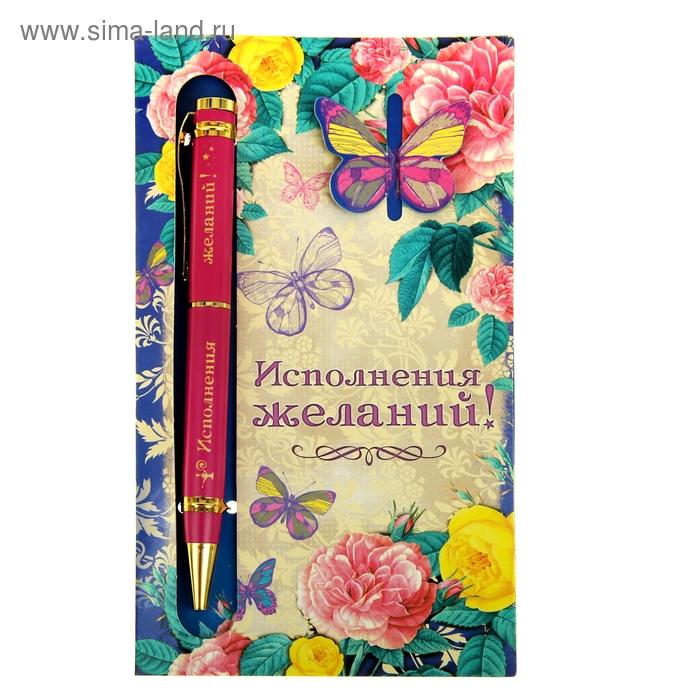 """Ручка подарочная на открытке """"Исполнения желаний"""""""