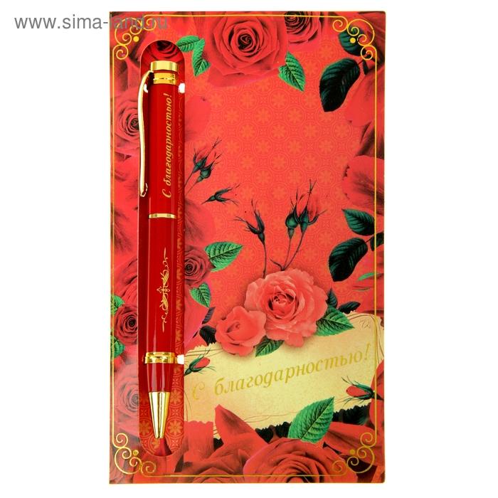 """Ручка подарочная на открытке """"С благодарностью"""""""