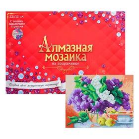 Алмазная мозаика с полным заполнением, 23 × 32 см «Пышная сирень на столе»