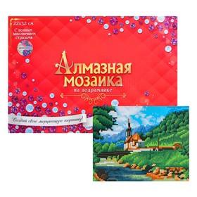 Алмазная мозаика с полным заполнением, 23 × 32 см «Часовня у горной реки»