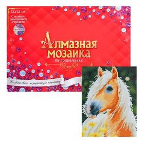 Алмазная мозаика с полным заполнением, 23 × 32 см «Золотистая лошадь»