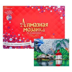 Алмазная мозаика с полным заполнением, 23 × 32 см «Красивый пейзаж»