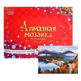Алмазная мозаика с полным заполнением, 30 × 40 см «Красивое озеро в горах»