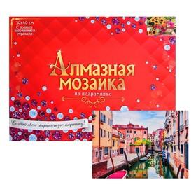 Алмазная мозаика с полным заполнением, 30 × 40 см «Город на воде»