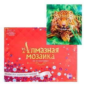 Алмазная мозаика с полным заполнением, 30 × 40 см «Леопард в джунглях»
