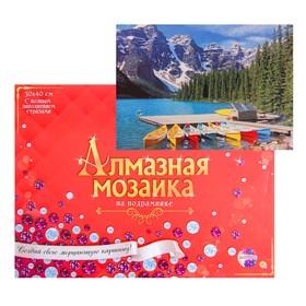 Алмазная мозаика с полным заполнением, 30 × 40 см «Лодки в горном озере»