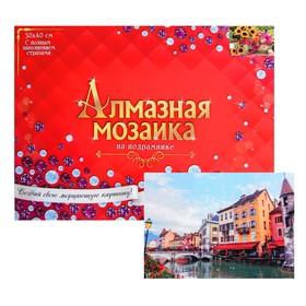 Алмазная мозаика с полным заполнением, 30 × 40 см «Итальянский городок»