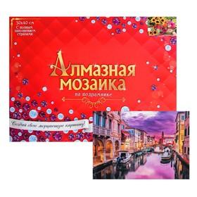 Алмазная мозаика с полным заполнением, 30 × 40 см «Вечерняя Венеция»