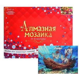 Алмазная мозаика с полным заполнением, 30 × 40 см «Затонувший корабль»