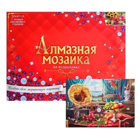 Алмазная мозаика с полным заполнением, 30 × 40 см «Натюрморт с граммофоном и фруктами»