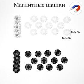"""Настольная игра """"Шашки"""", 36 шт, d=5.5 см, толщина 4 мм"""