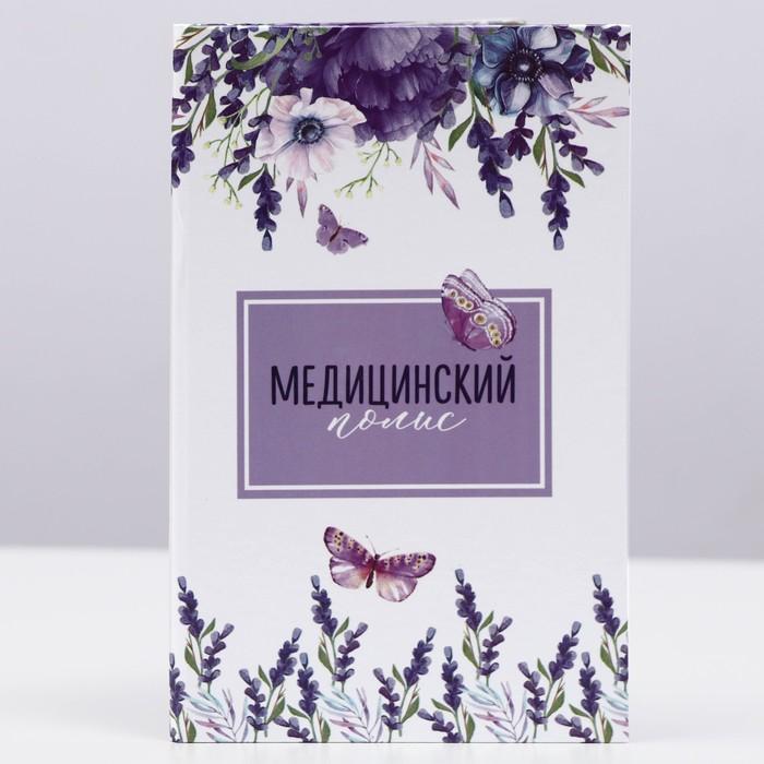 """Папка для медицинского полиса """"Цветы"""", 14,8 х 21 см - фото 490140"""
