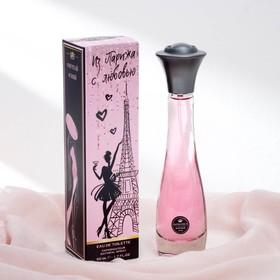 Туалетная вода жен. «Из Парижа с любовью», Avenue Imperatrica 50 ml
