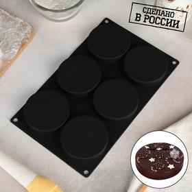 {{photo.Alt || photo.Description || 'Форма для выпечки «Диски», 29×18 см, 6 ячеек (d=8 см), цвет чёрный'}}
