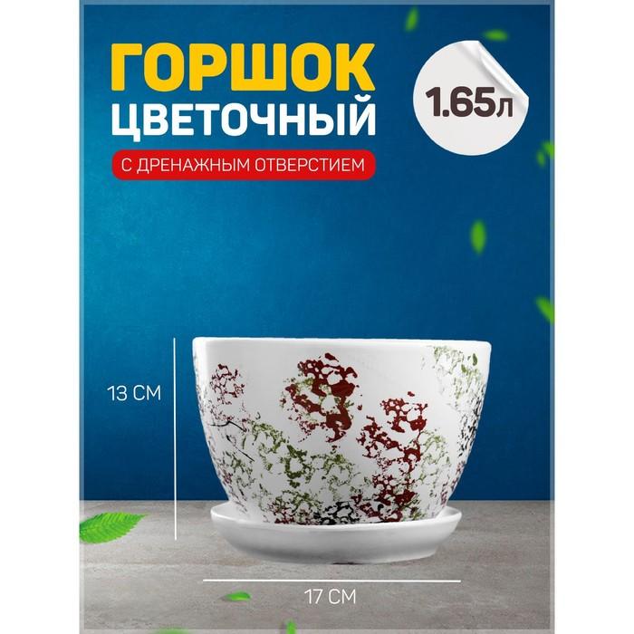 Горшок цветочный Осень 1,65л с подставкой - фото 847376