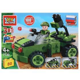 Конструктор «Армия: джип 3в1, с фигуркой», 80 деталей
