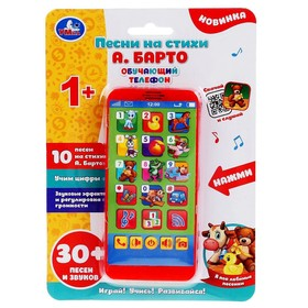 Игрушка «Обучающий телефон» А. Барто, 50 песен, звуков и фраз