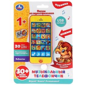 Игрушка «Музыкальный телефон» 20 песен из мультфильма, подсветка, USB зарядка