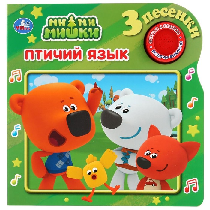 Музыкальная книжка «Птичий язык», 1 кнопка, 3 песенки, 8 страниц