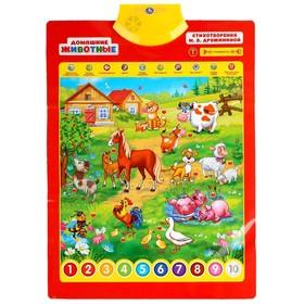 Говорящий плакат «Домашние животные» Дружинина, 150 песен, стихов и звуков