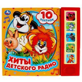 Музыкальная книжка «Хиты детского радио», 5 звуковых кнопок, 10 песен, 10 страниц