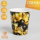 Стакан бумажный «Чёрное золото», шары, 250 мл