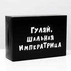 Коробка складная «Гуляй шальная императрица», 16 × 23 × 7,5 см