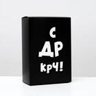 Коробка складная «С др крч!», 16 × 23 × 7,5 см