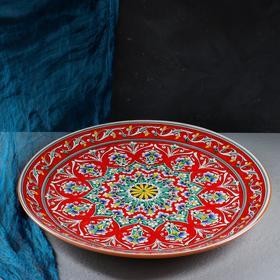 Ляган круглый Риштанская Керамика красный 55см