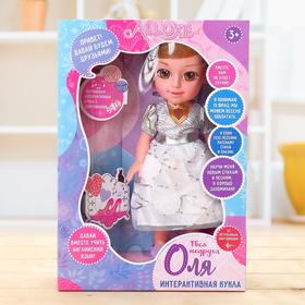Кукла интерактивная «Оля», поёт песни, понимает 15 фраз рассказывает сказки, работает от батареек, высота 35 см с диктофоном
