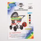 Чехлы на колеса коляски, d=32 см., 3 шт., ПВД - фото 105546350