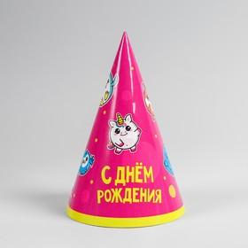 Колпак бумажный «С днём рождения», зверюшки Ош
