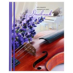 Дневник для музыкальной школы 48 листов «Скрипка и лаванда», твёрдая обложка, глянцевая ламинация