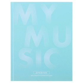 Дневник для музыкальной школы My music, твёрдая обложка, матовая ламинация, выборочный лак, 48 листов