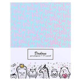 Дневник универсальный для 1-11 классов Perfect cute, твёрдая обложка, матовая ламинация,40 листов
