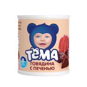 Пюре ТЕМА говядина с печенью 100г ж/б