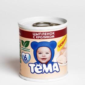 Пюре ТЕМА гомогенизированное цыпленок/кролик 100г ж/б