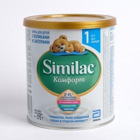 Молочная смесь СИМИЛАК Комфорт 1 375г