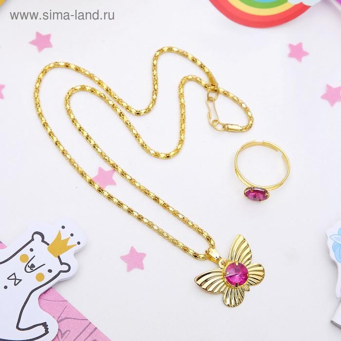 """Набор детский """"Выбражулька"""" 2 предмета: кулон, кольцо, бабочка, цвет МИКС в золоте"""