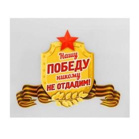 Термонаклейка «Нашу Победу никому не отдадим!», набор 25 шт.