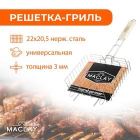 Решётка-гриль для курицы Maclay, нержавеющая сталь, размер 22 × 20,5 см